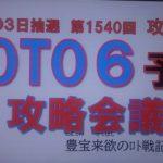【ロト6予想】12月03日第1540回攻略会議