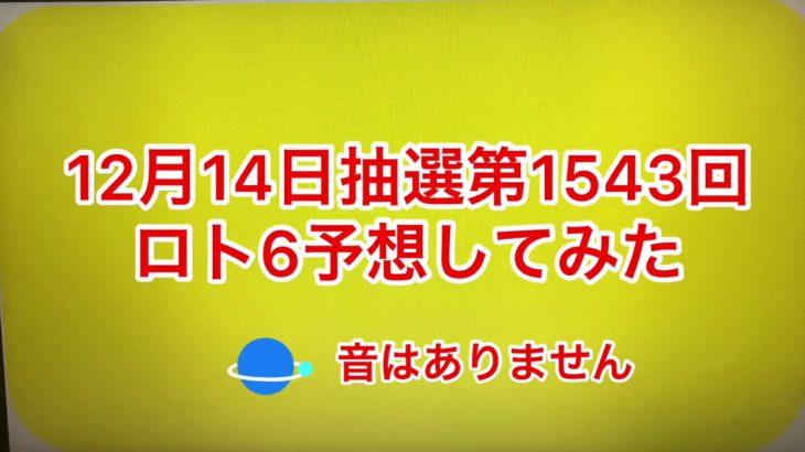 12月14日抽選第1543回ロト6予想してみた