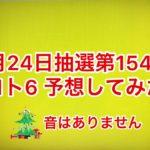 12月24日抽選第1546回ロト6予想してみた