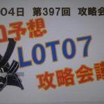 【ロト7予想】12月4日第397回攻略会議