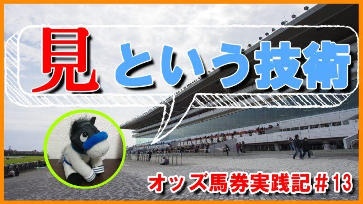 【ジェスロの成長日記】オッズ馬券実践記#13