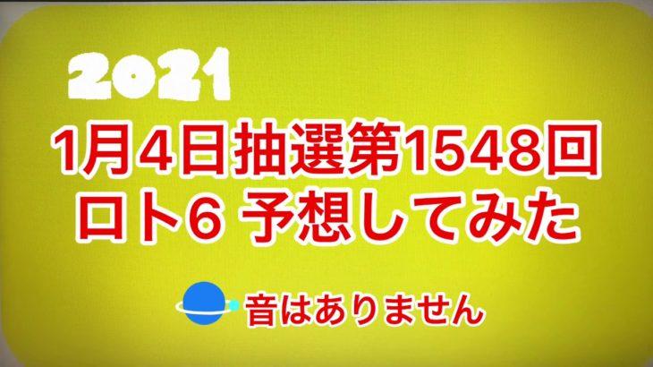 1月4日抽選第1548回ロト6予想してみた