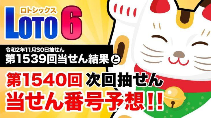 【第1539回→第1540回】 ロト6(LOTO6) 当せん結果と次回当せん番号予想