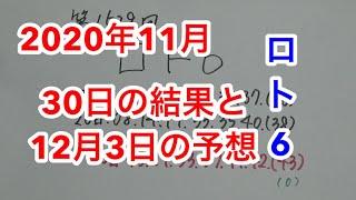 【第1539回】2020年11月30日のロト6!