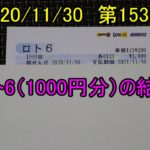 第1539回のロト6(1000円分)の結果