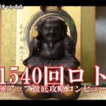 開運・金運アップ第1540回ロト6徹底攻略コンピュータ分析