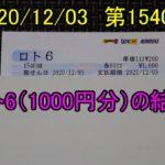 第1540回のロト6(1000円分)の結果