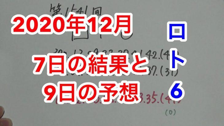 【第1541回】2020年12月7日のロト6!【キャリーオーバー発生!】
