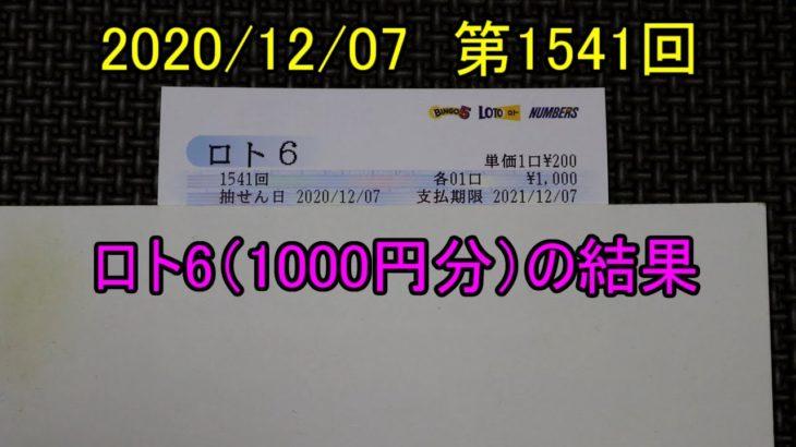 第1541回のロト6(1000円分)の結果