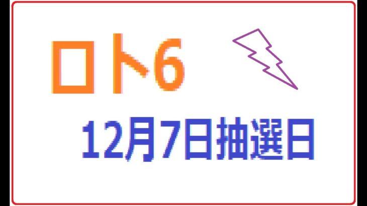 1541回ロト6予想(12月7日抽選日)