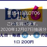 【第1541回LOTO6】ロト6 3口勝負!!(2020年12月07日抽選分)