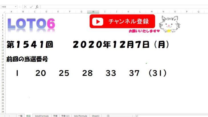 予想数字第1541回LOTO6ロト62020年12月7日(月)HiromiTV