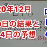 【第1542回】2020年12月10日のロト6!【5億キャリーオーバー】
