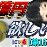 【第1542回】カエルのお告げで2億円欲しい!🐸【ロト6】#12