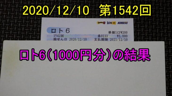 第1542回のロト6(1000円分)の結果