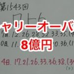 【第1543回】2020年12月14日のロト6!