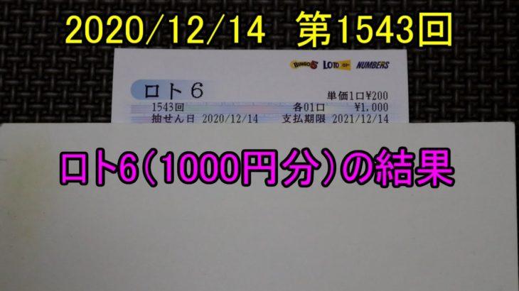 第1543回のロト6(1000円分)の結果
