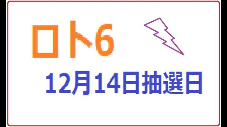 1543回ロト6予想(12月14日抽選日)