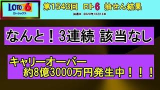 第1543回【ロト6】抽せん結果!!  なんと!3連続該当なし➡➡キャリーオーバー 約8億3000万円発生中!!!