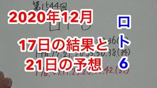 【第1544回】2020年12月17日のロト6!