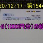 第1544回のロト6(1000円分)の結果