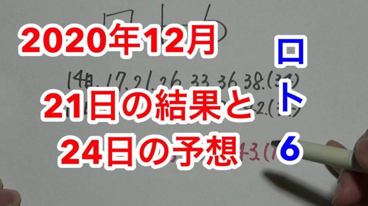 【第1545回】2020年12月21日のロト6!