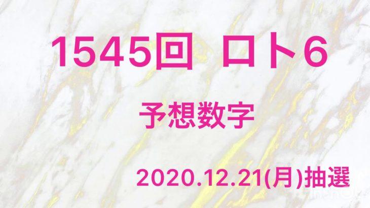 1545回/ロト6予想数字です。