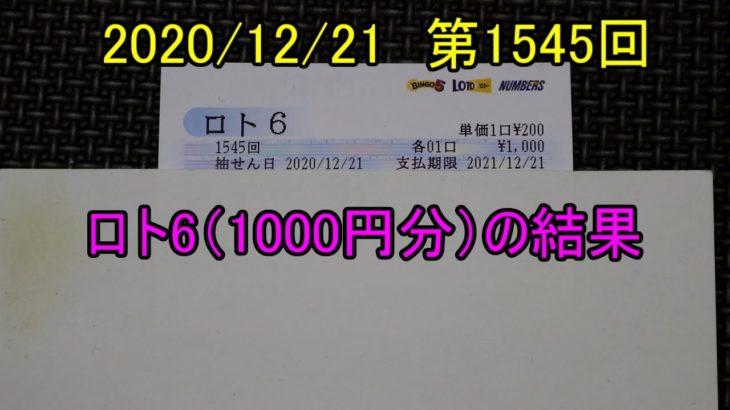 第1545回のロト6(1000円分)の結果