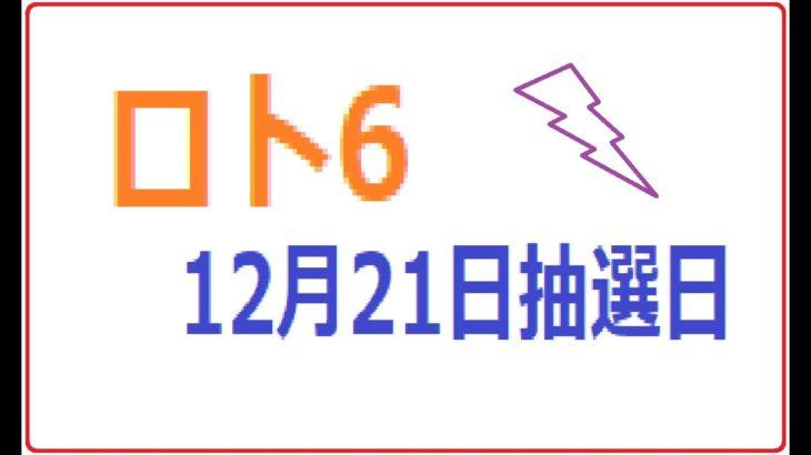 1545回ロト6予想(12月21日抽選日)
