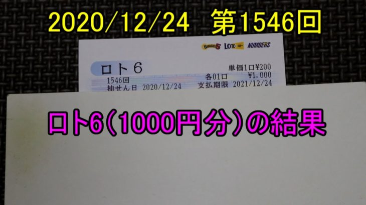 第1546回のロト6(1000円分)の結果
