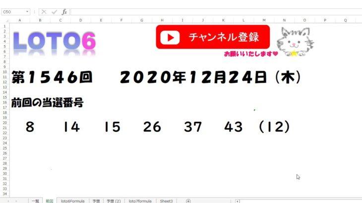 予想数字第1546回LOTO6ロト62020年12月24日(木)HiromiTV