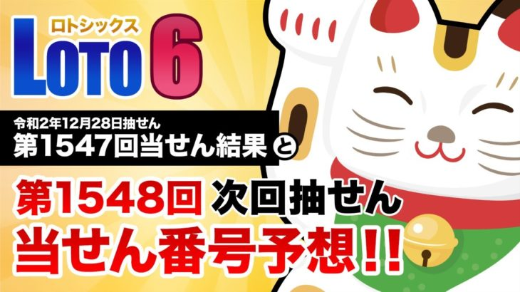 【第1547回→第1548回】 ロト6(LOTO6) 当せん結果と次回当せん番号予想