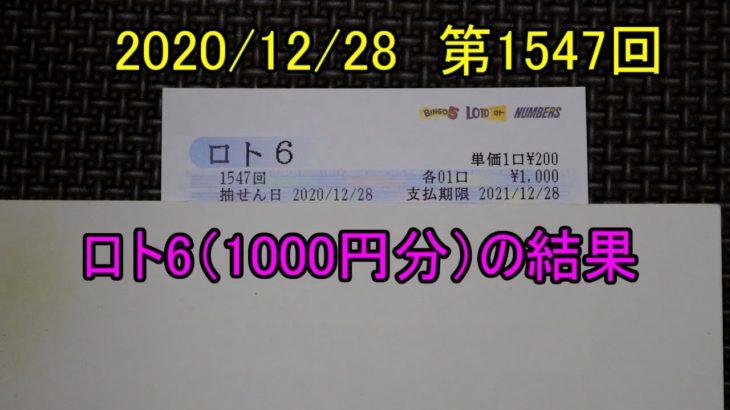 第1547回のロト6(1000円分)の結果