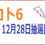 1547回ロト6予想(12月28日抽選日)