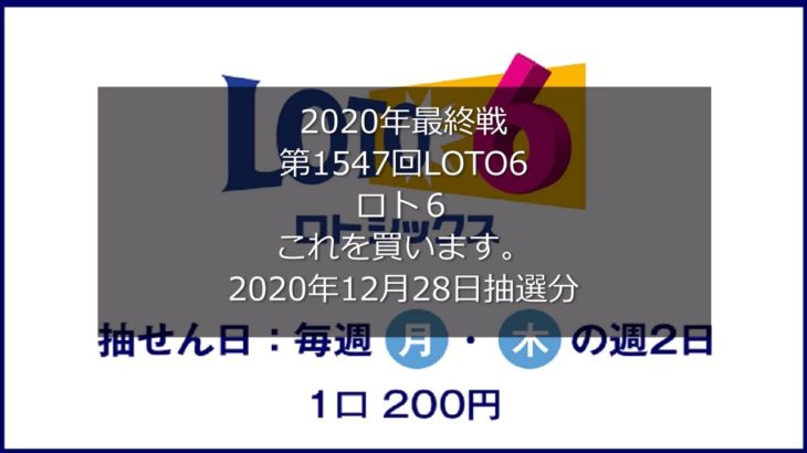 【第1547回LOTO6】ロト6 3口勝負!!(2020年12月28日抽選分)