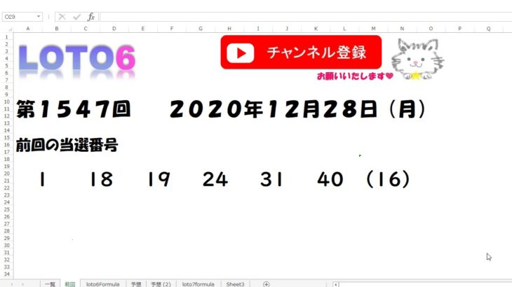 予想数字第1547回LOTO6ロト62020年12月28日(月)HiromiTV