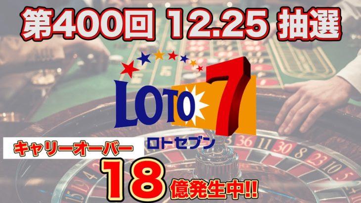 キャリーオーバー18億円発生中!!!! 第400回 12月25日抽選分のロト7を予想