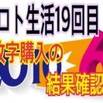 ロト生活19回目!ロト6全数字購入結果確認!