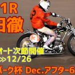 【山田徹勝利】予選1R オッズパーク杯2020 Dec.アフター6ナイター【伊勢崎オート】