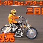 【森村亮勝利】三日目1R オッズパーク杯2020 Dec.アフター6ナイター【伊勢崎オート】
