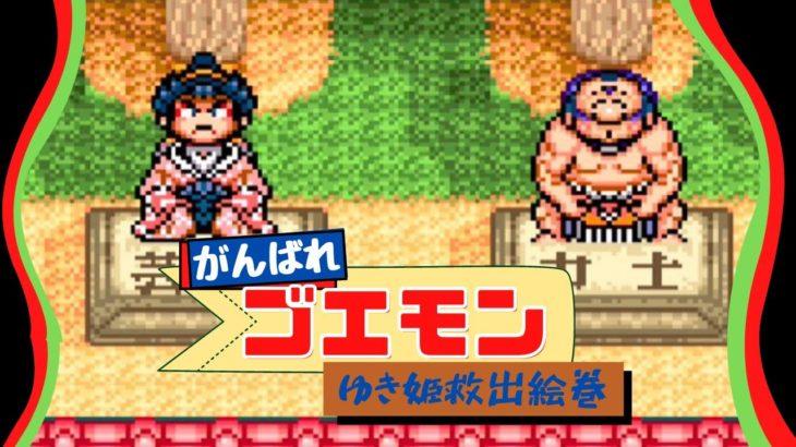 【がんばれゴエモン】ギャンブル中毒!紅茶とろくてーの二人旅#2