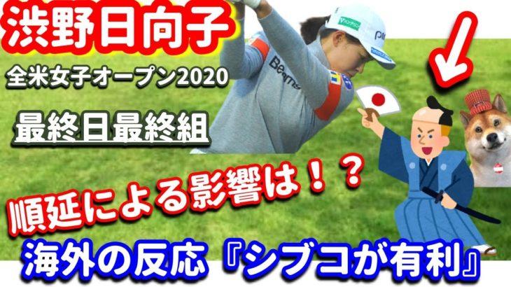 【オッズ2.6倍】渋野日向子が海外メディアでも有利確定!全米女子オープン2020の最終日首位からスタート!シバ副支配人が解説します