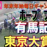 【2020年末年始毎日ギャンブル】 #1  【ホープフルステークス】【有馬記念】【東京大賞典】今年は競馬、競艇、競輪全部やる!