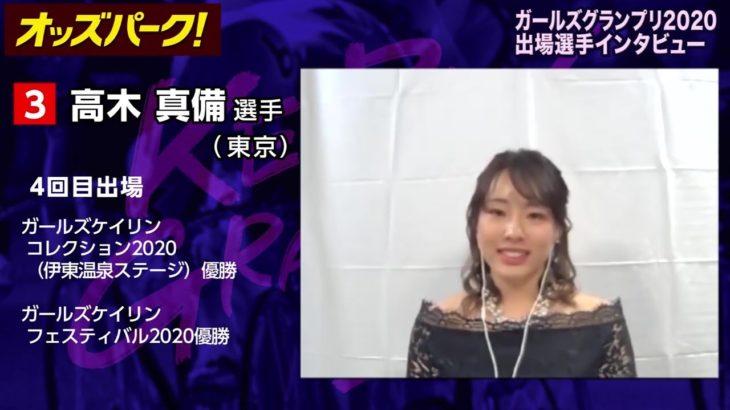 【オッズパーク】高木 真備選手インタビュー ガールズグランプリ2020