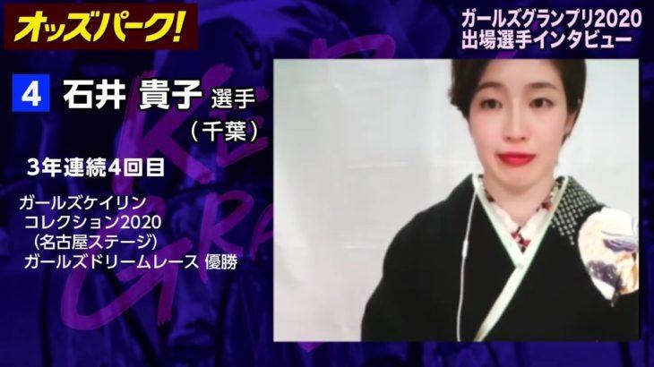 【オッズパーク】石井 貴子選手インタビュー ガールズグランプリ2020