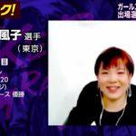 【オッズパーク】梅川 風子選手インタビュー ガールズグランプリ2020