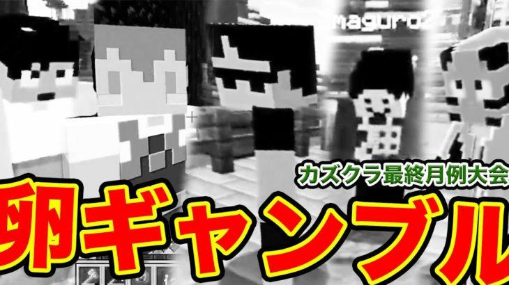 【最終月例カズクラ2020】帰宅部編。卵ギャンブルで得点を稼げ!【マイクラ】