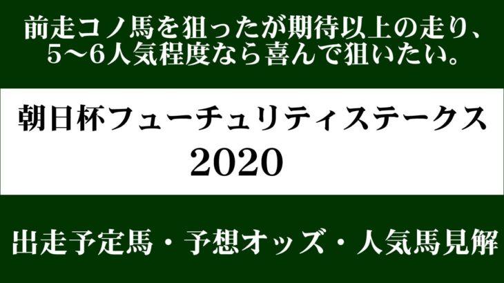 【ゼロ太郎】「朝日杯フューチュリティステークス2020」出走予定馬・予想オッズ・人気馬見解