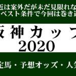 【ゼロ太郎】「阪神カップ2020」出走予定馬・予想オッズ・人気馬見解