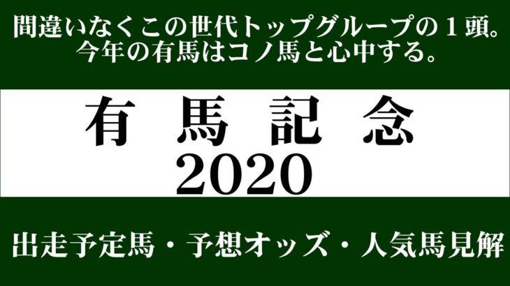 【ゼロ太郎】「有馬記念2020」出走予定馬・予想オッズ・人気馬見解